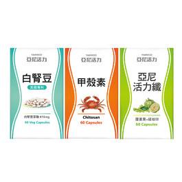 【纖盈美型組】活力纖+白腎豆+甲殼素