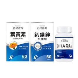 【鎂日營養組】葉黃素+鈣鎂鋅+魚油DHA