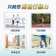 亞尼活力安固輪【雞軟骨+MSM】| 預約未來行動力