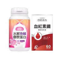 【產後法倍多】血紅素鐵+亞尼活力膠原蛋白