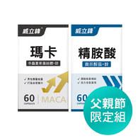 【精瑪獎限定組】威立鋒精胺酸+威立鋒瑪卡