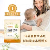 活力媽媽葫蘆巴茶-零咖啡因無熱量哺乳茶
