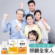 【防護活力組】薑黃素 + 固敏菌 + 維他命C