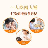 活力媽媽孕哺綜合維他命-懷孕營養推薦