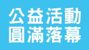 2019愛心義賣圓滿落幕 兒福聯盟 x 亞尼活力