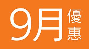 【9月優惠】健康樂活限定優惠